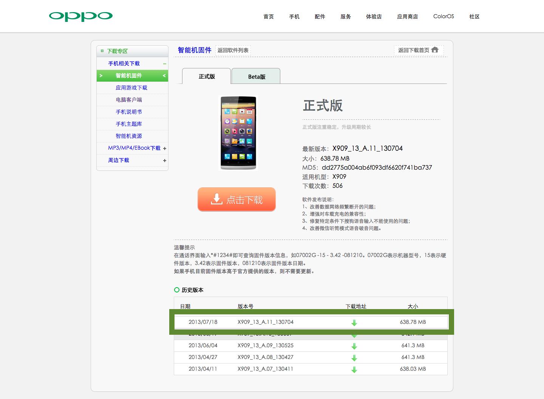首款1080P支持机型oppo find5锤子官方ROM下载地址