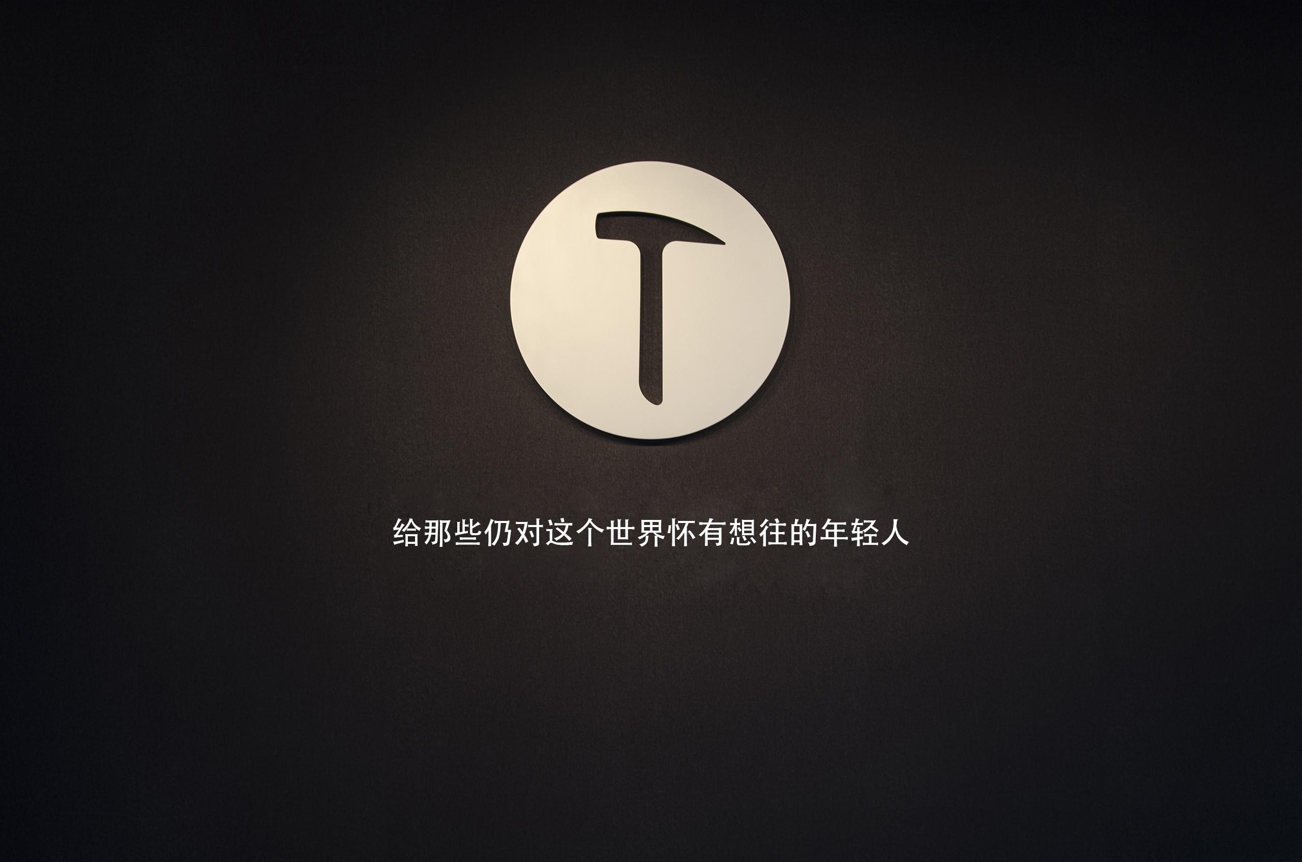 锤子科技logo矢量图