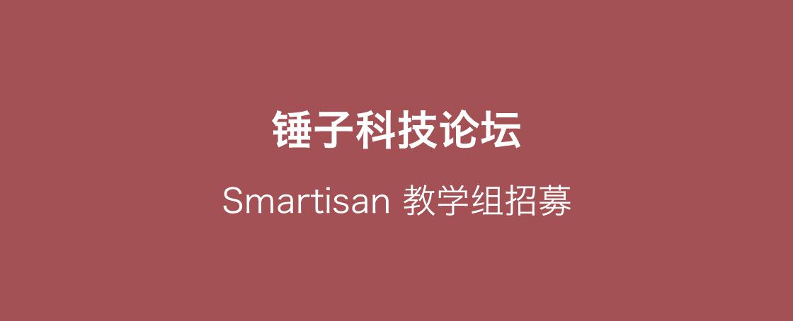 Smartisan 教学组招募.png