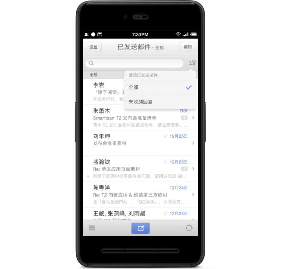 Smartisan OS v2.5.0 更新日志