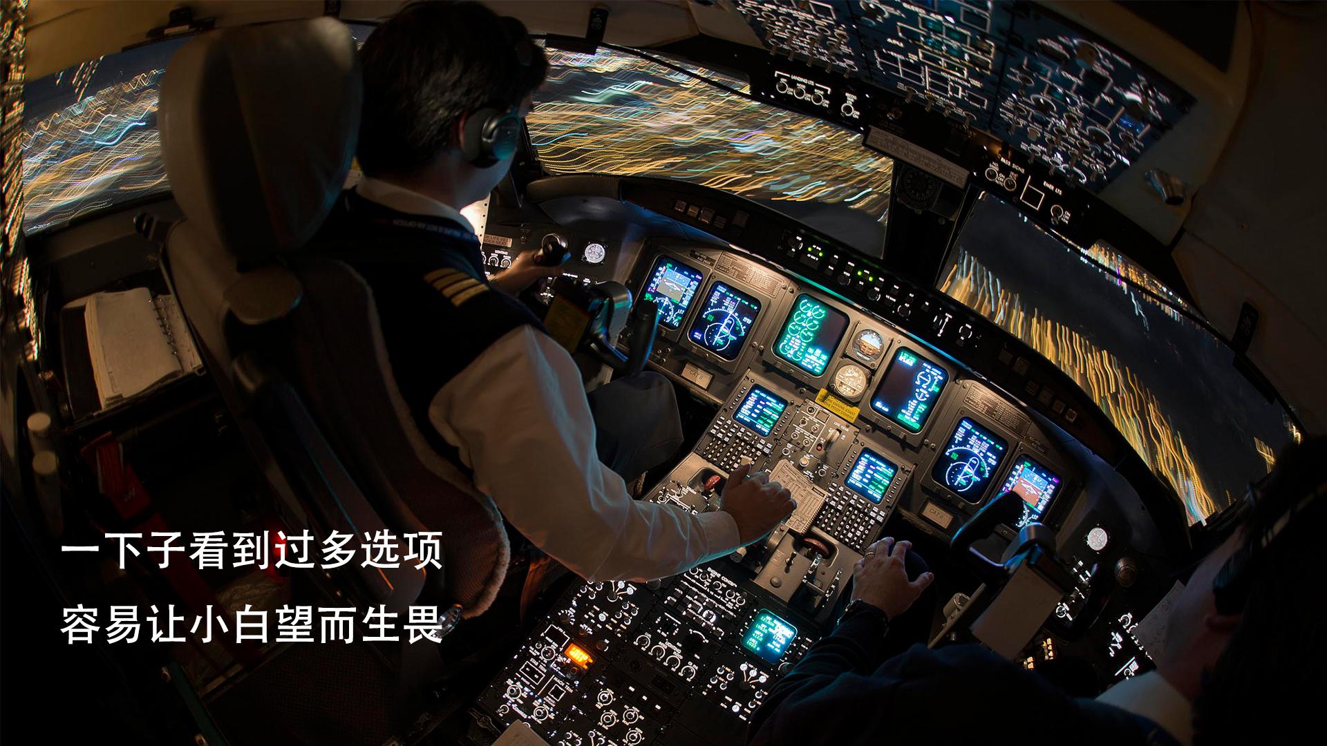 """比如一个飞机驾驶舱,如果只有""""起飞"""""""