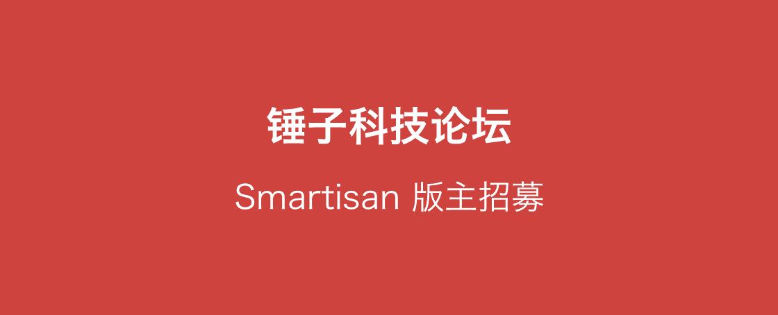 Smartisan版主招募.png