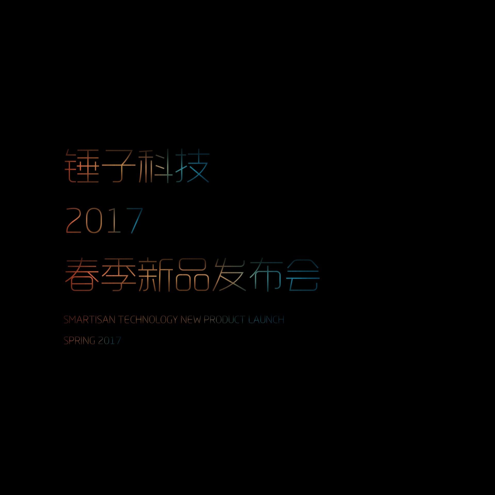 20170427-2017锤子科技春季新品发布会版朋友圈封面-1.jpg