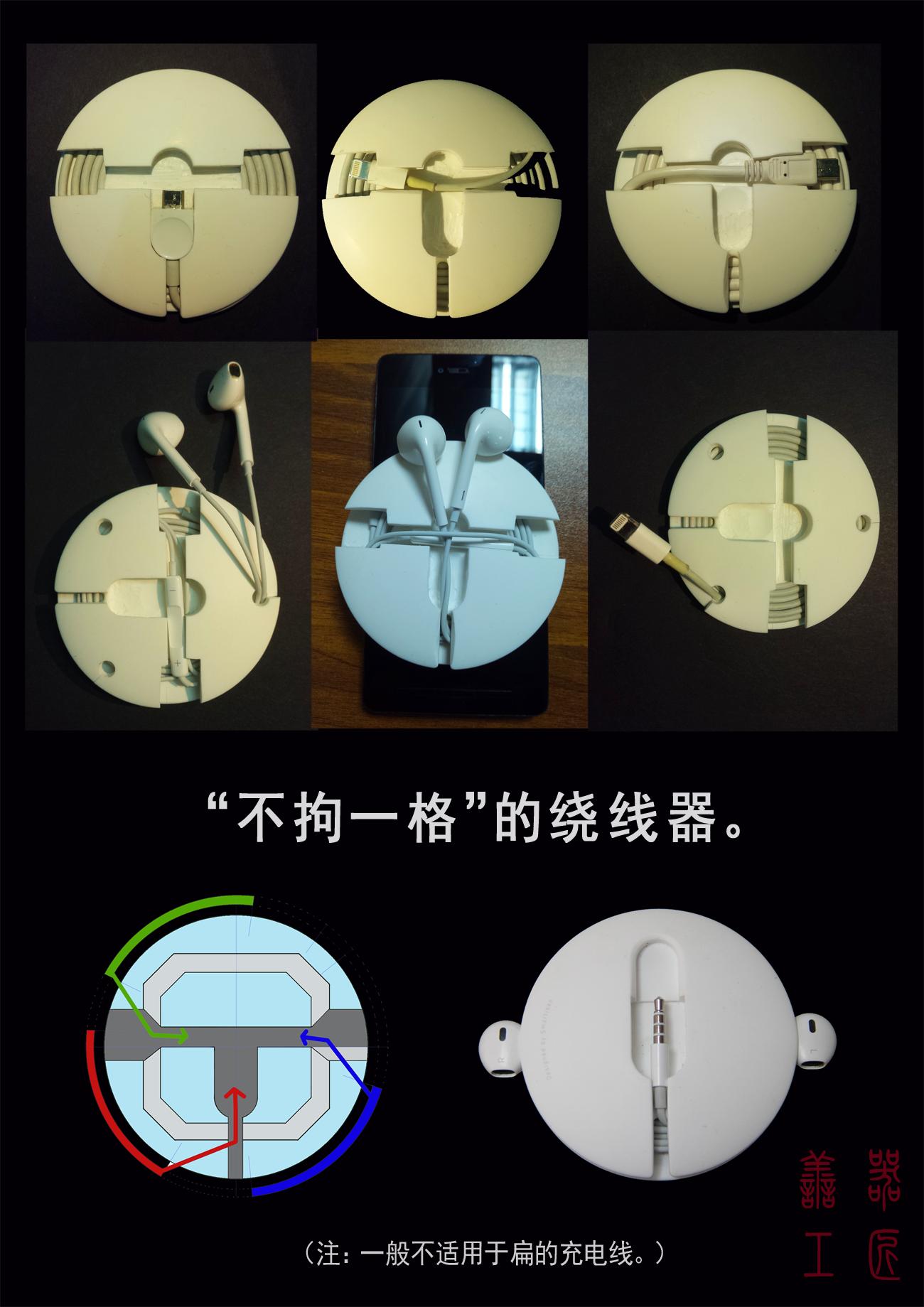 2不拘一格的绕线器PS8-1-11 2017-5-10.png