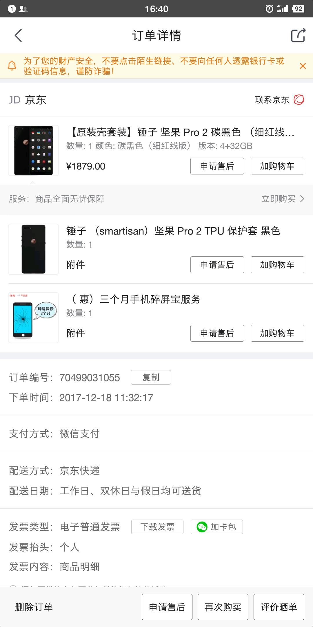 Screenshot_2017-12-20-16-40-35-559_??.png