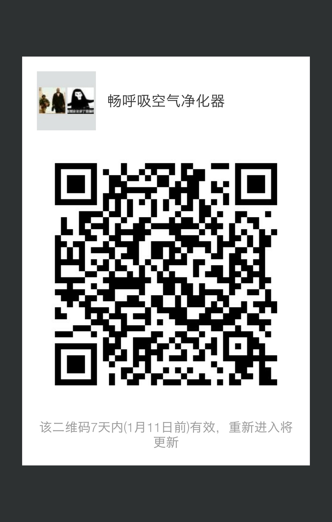 mmqrcode1515079011513.png