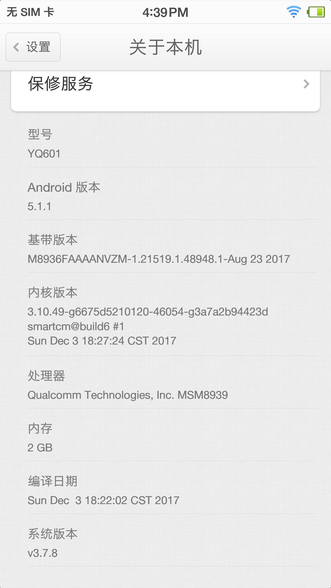 Screenshot_2018-01-06-16-39-56-520_设置[1].png