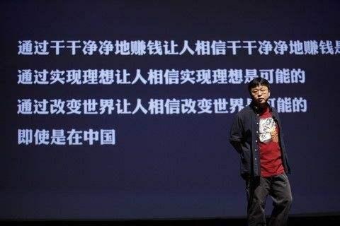 罗永浩2.jpg