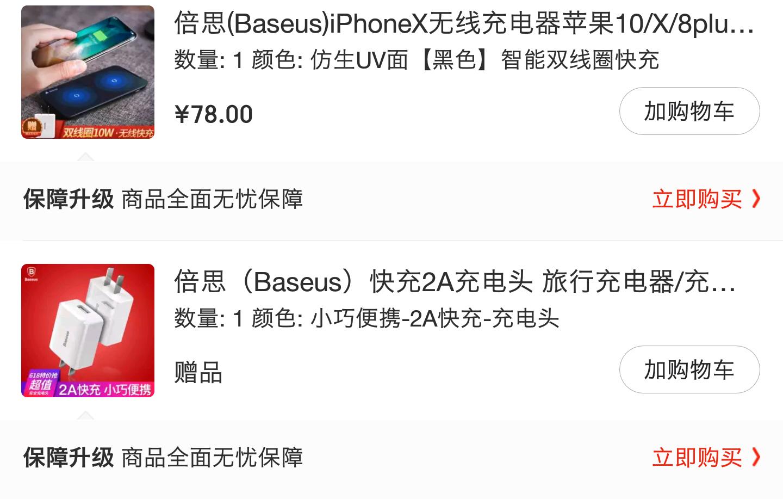 Screenshot_2018-06-13-14-31-04-647_京东.png