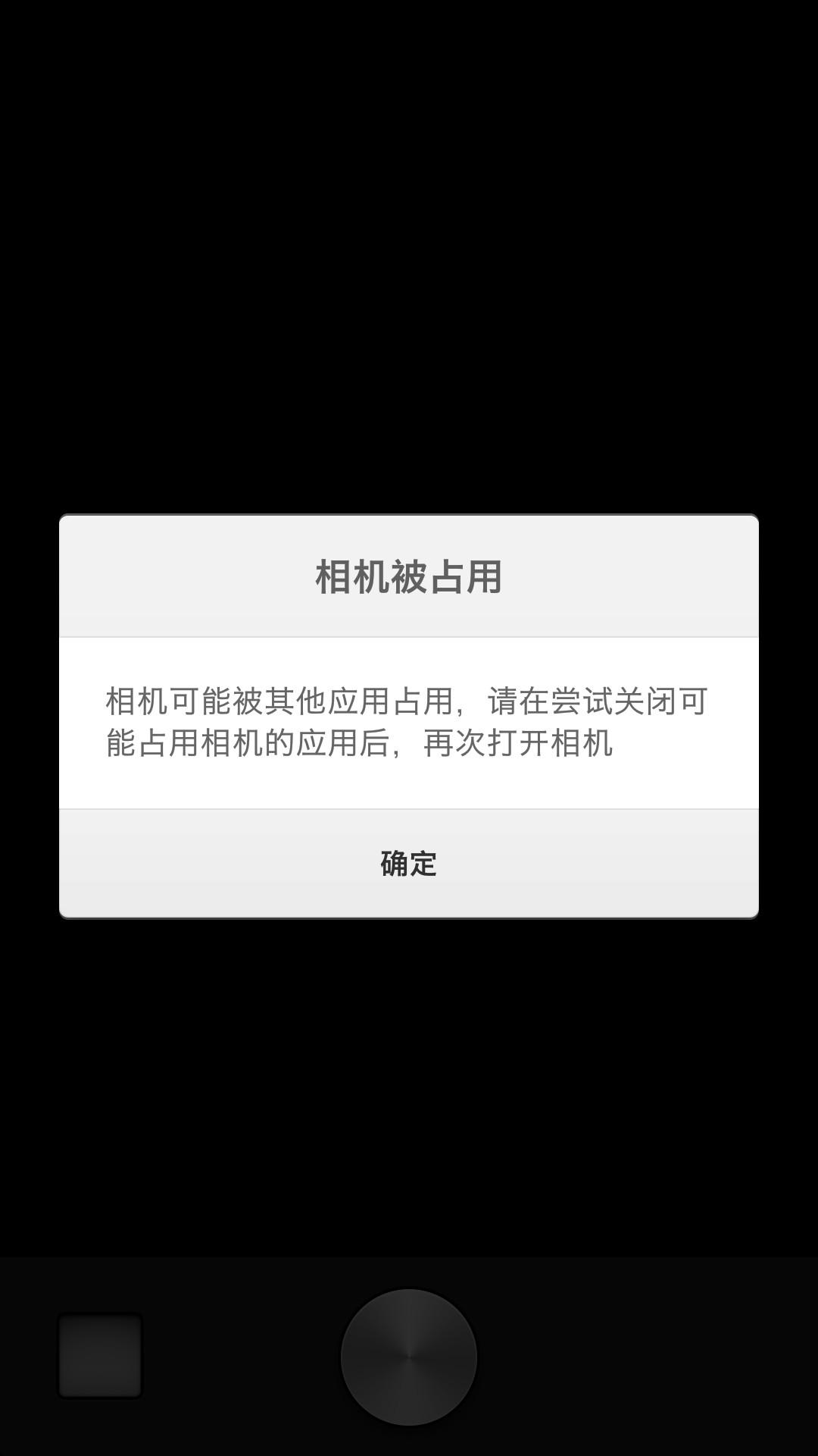 不开��b�9�*�(j9��_相机打不开