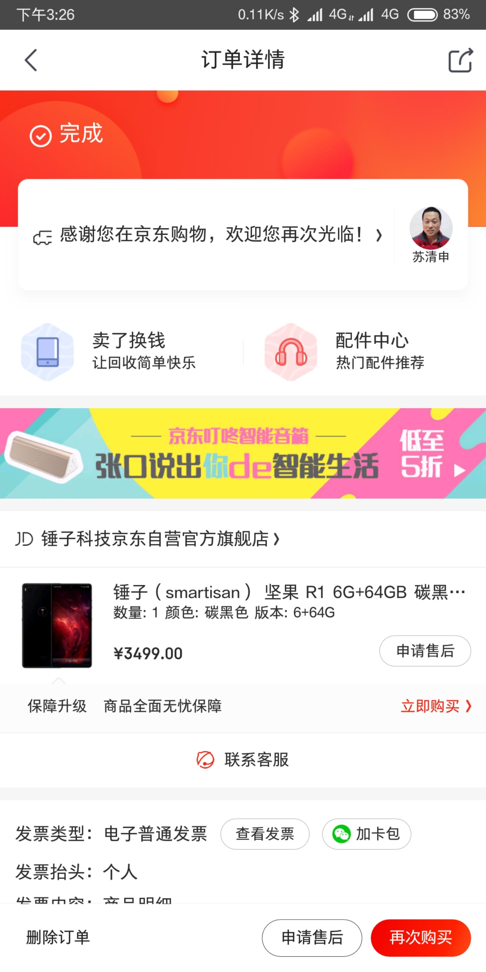 Screenshot_2018-07-12-15-26-47-521_com.jingdong.app.mall.png